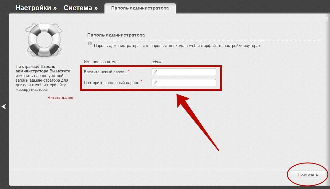 Поля для нового пароля