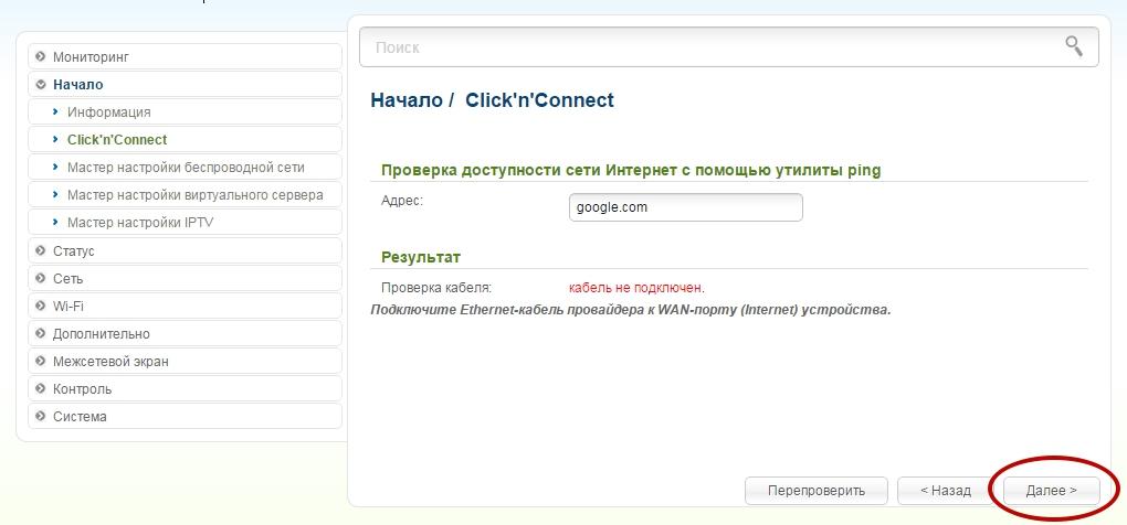 Вывод проверки доступа в Интернет