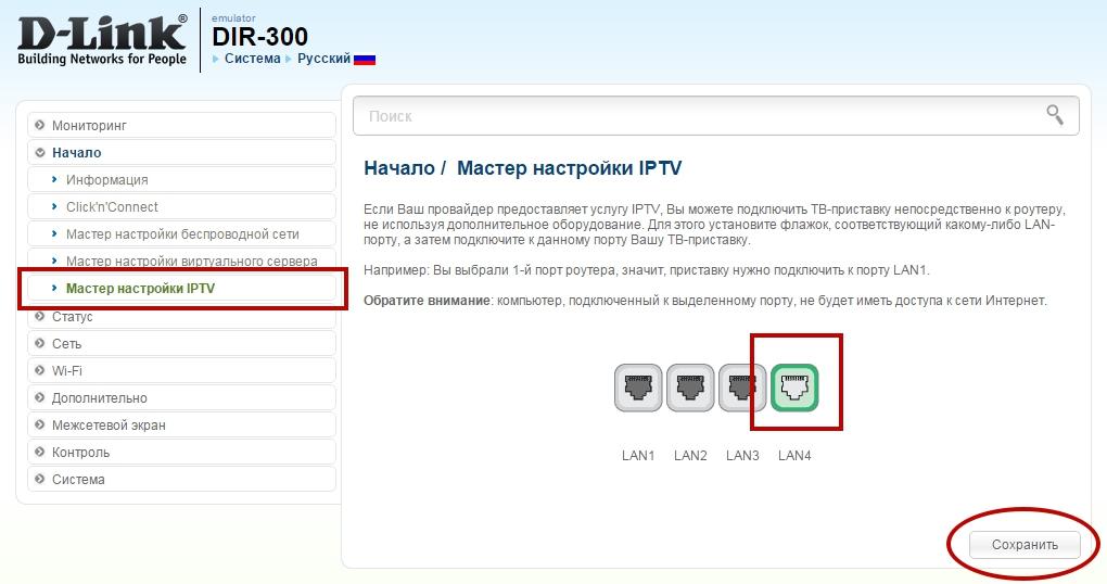 Выбор слота LAN для подключения IP TV