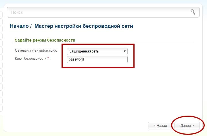 Поля для ввода пароля к сети wi-fi