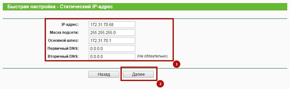 Данные соединения Статического IP