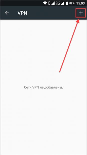 Мобильный ВПН - всё что нужно знать